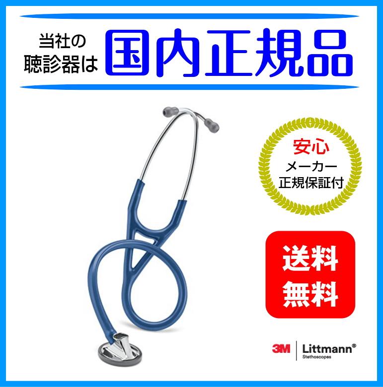 【国内正規品】3M リットマン 聴診器 マスターカーディオロジー 2164(ネイビーブルー)