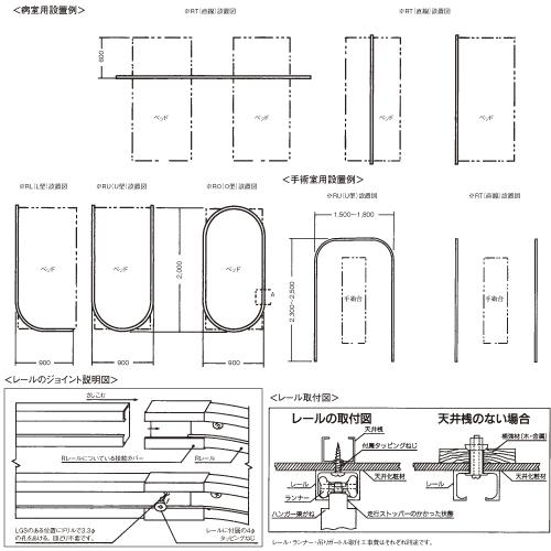 天井走行レール  L型(病室用) RL-10