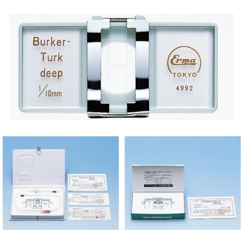 【送料無料】【無料健康相談付】血球計算器セット(ビルケルチュルク)  ブライトラインJHS
