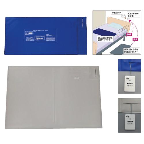 【送料無料】【無料健康相談付】見張り番II NCセット(送信機内蔵センサーセット)  SNC5000B-58W