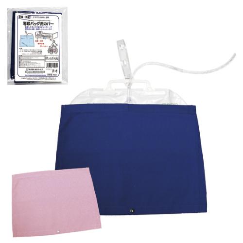 【無料健康相談付】導尿バッグ用カバー  400×300mmブルー 10個