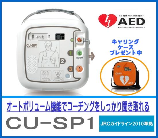 【あす楽】【送料無料】【AED】自動体外式除細動器 CU-SP1(シーユーSP1) キャリングケース付 CUメディカル社