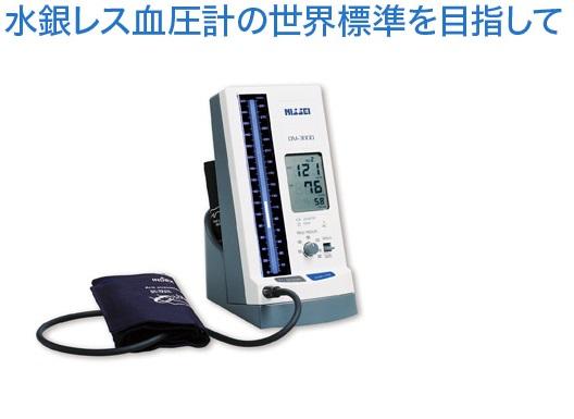 【あす楽】【送料無料】水銀イメージデジタル血圧計 DM-3000 NISSEI【水銀レス】【管理医療機器】