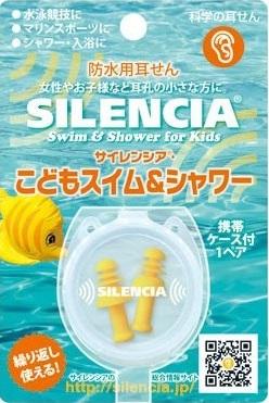 DKSH Japan co , Ltd  silence children's swim and shower
