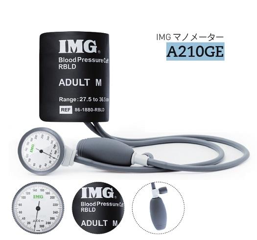【送料無料】【無料健康相談付】血圧計 IMG マノメーター A210GE  【fsp2124-6m】【02P29Jul16】