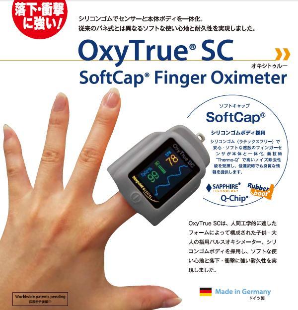 【アイビジョン】パルスオキシメーター OxyTrueSC(オキシトゥルーSC)【電源ONから7秒で測定】   【smtb-s】【特定管理】 【fsp2124-6m】【02P06Aug16】