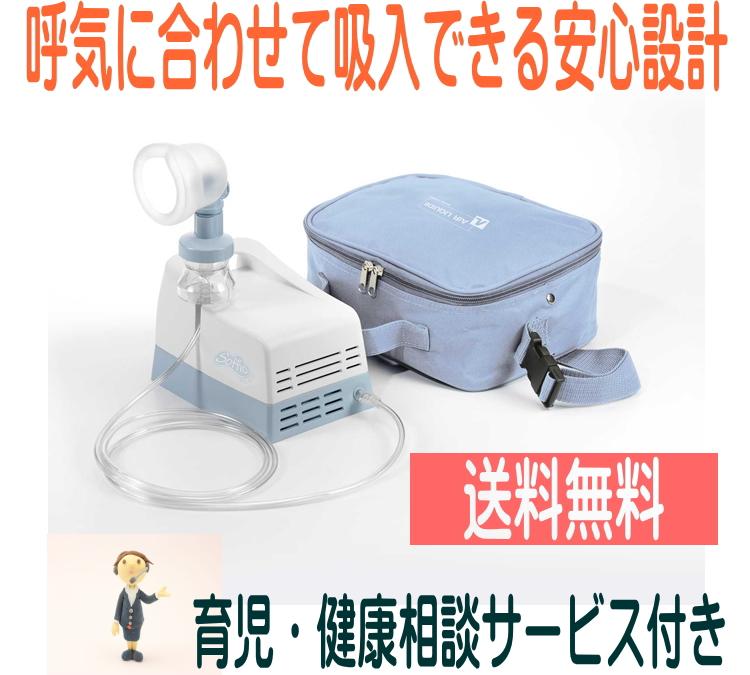 【送料無料】【健康相談付】ジェット式ネブライザー ソフィオ  吸入器 送料無料【smtb-s】【02P06Aug16】