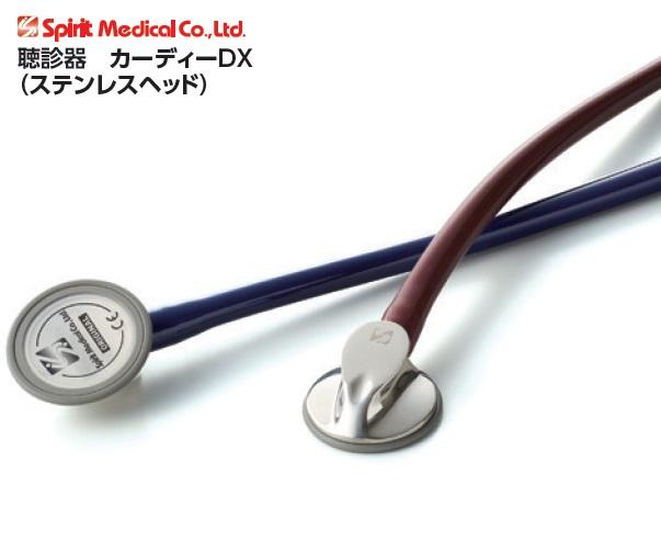 【スピリット 聴診器】 カーディーDX(ステンレス)CK-S748PF(バーガンディ) 【送料無料】【Spirit Medical】【02P06Aug16】