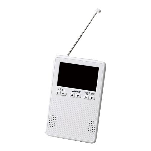 【メーカー直送品】【送料無料】NEW テレビも見られるポケットラジオ<ホワイト>【代金引換不可】