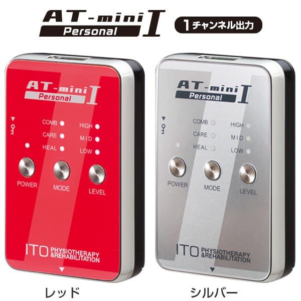 【リニューアル】低周波治療器 AT-mini Personal I レッド( ATミニ パーソナル 1 )  特典フルセット 【送料無料】