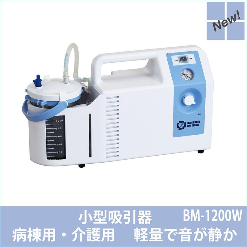 【送料無料】エマジン小型吸引器 BM-1200W 【ブルークロス】
