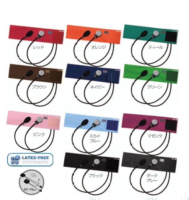 無償特典付 選べる11色 今ダケ送料無料 低価格 70cmのエクストラロングチューブ採用ラテックスフリーの世界規格国産アネロイド血圧計血圧計 を感謝価格で提供中 送料無料 あす楽 1年保証付 血圧計の優良店 おススメ 売れ筋 選び方 新製品 アネロイド血圧計