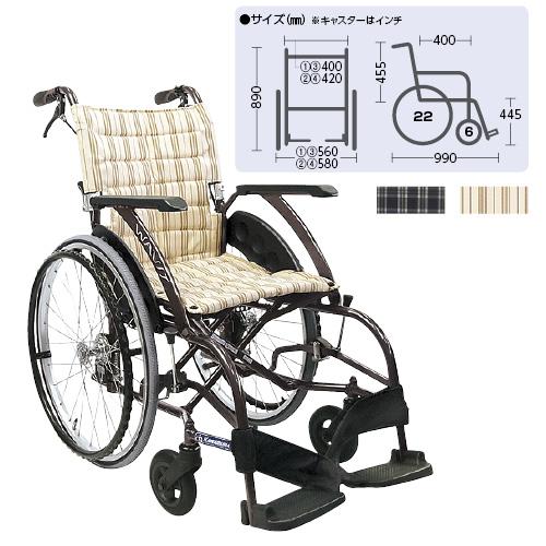 カワムラサイクル 車いす(アルミ製) ウェイビット WA22-42A カラー:濃紺チェックA-13 規格:自走用 座幅:420【非】