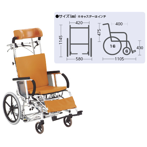 松永製作所 ティルト&リクライニング車いす マイチルト MH-1R カラー:オレンジレザー【非】