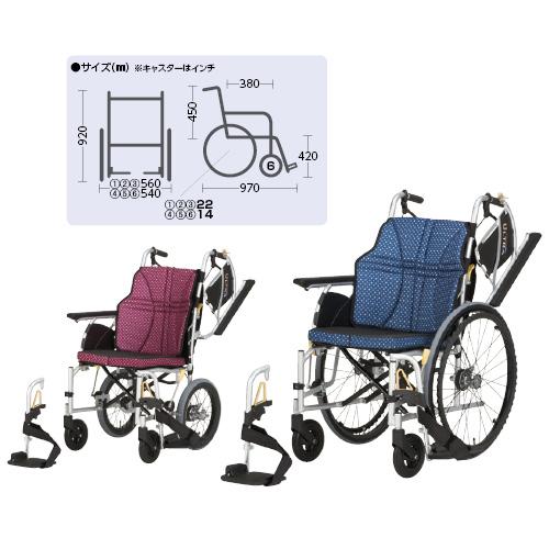 日進医療器 車いす(アルミ製) ウルトラ多機能 NAH-U2W カラー:インディゴ 規格:介助用 座幅:420【非】