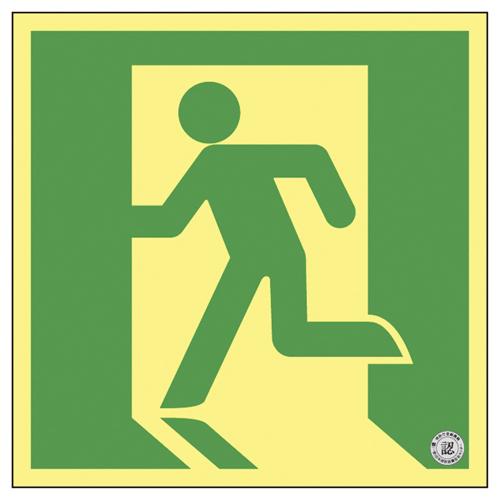 日本緑十字社 高輝度蓄光避難誘導標識(非常口200 377815(ASN815)