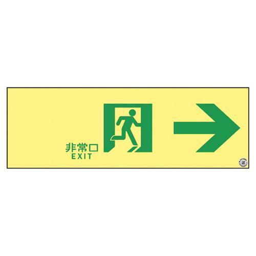日本緑十字社 高輝度蓄光通路誘導標識(非常口右矢印 377901(ASN901)