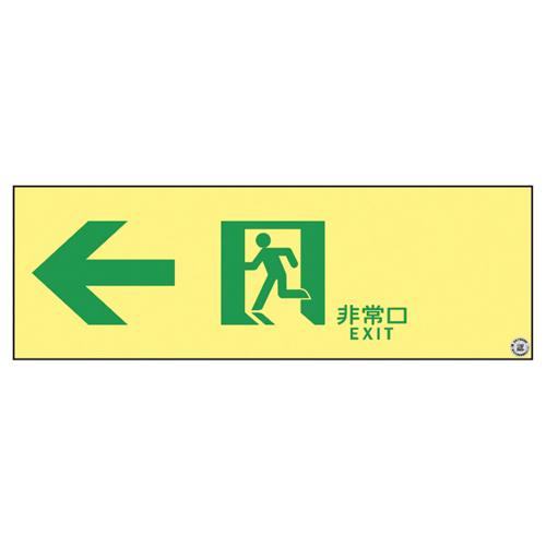 日本緑十字社 高輝度蓄光通路誘導標識(非常口左矢印 377902(ASN902)
