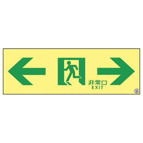 日本緑十字社 高輝度蓄光通路誘導標識(非常口両矢印 377903(ASN903)