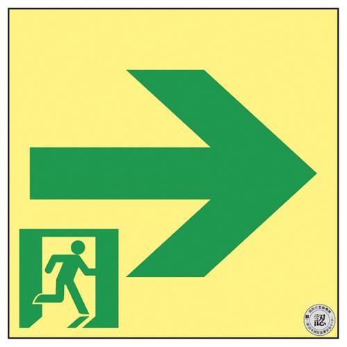 日本緑十字社 高輝度蓄光通路誘導標識(非常口右矢印 364951(SSN951)