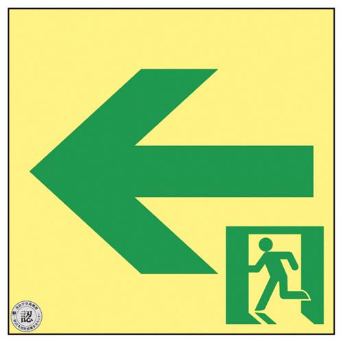 日本緑十字社 高輝度蓄光通路誘導標識(非常口左矢印 364952(SSN952)