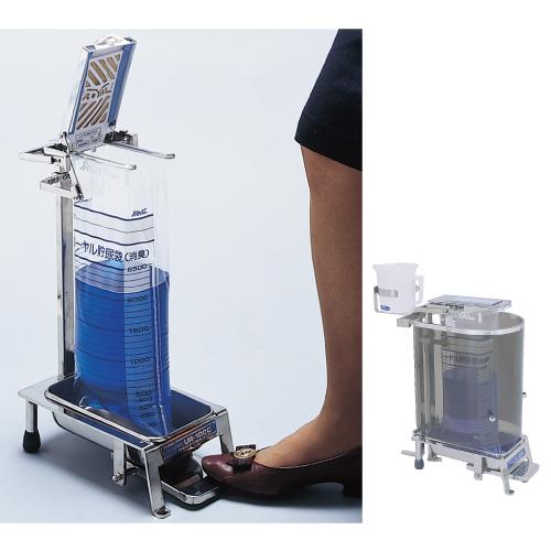 【送料無料】【無料健康相談 対象製品】貯尿架台(足踏開閉型)   UR-100N(URカバー付)
