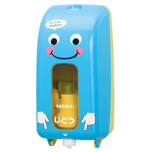 送料無料 ノータッチ式ディスペンサー こども用UD 8600S B規格 石けん液専用ikuPXZ