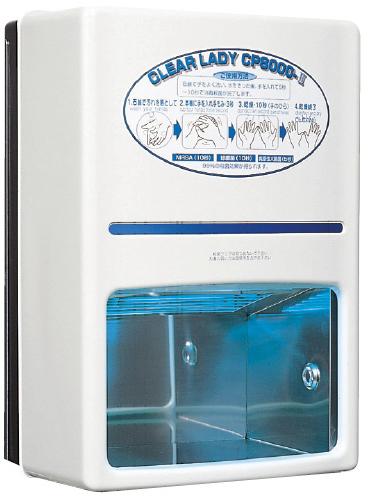 【送料無料】【無料健康相談 対象製品】自動手指熱風消毒器  壁掛型 CP-8000-2