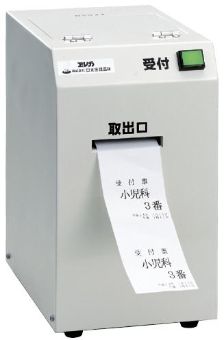 【送料無料】【無料健康相談 対象製品】受付番号発券機  2枚出 RC-401B【02P06Aug16】