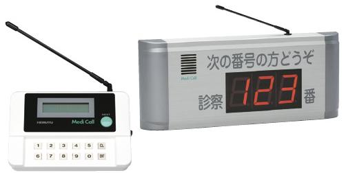 【送料無料】【無料健康相談 対象製品】診察順番表示装置 Medi Call-IIS  1項目ディスプレイ Aタイプ【02P06Aug16】