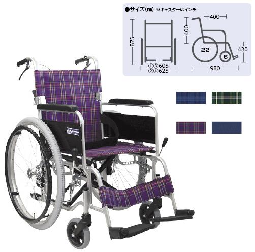 【送料無料】【無料健康相談 対象製品】車いす(アルミ製)自走用 紫チェックA11 背折れ420mm KA202SB-42