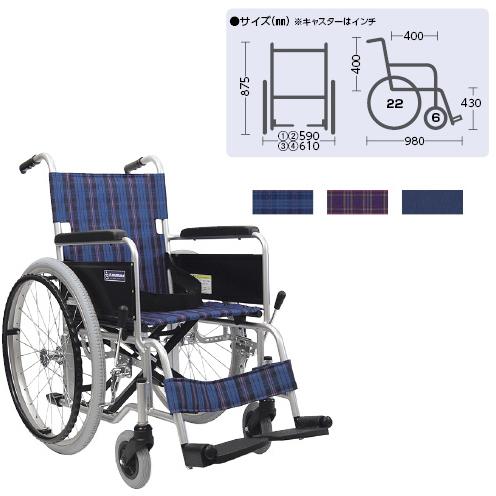 【送料無料】【無料健康相談付】車いす(アルミ製)自走用 エコネイビーNo.91 背固定400mm  KA102-40
