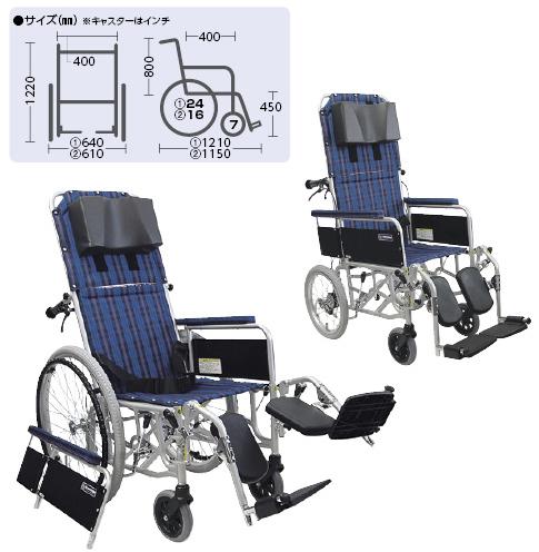 【送料無料】【無料健康相談 対象製品】リクライニング車いす(アルミ製)  介助用 RR53-N