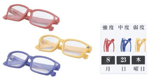 【送料無料】老眼鏡セット  RKS-22-K