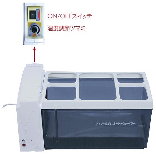 【送料無料】【無料健康相談付】オートウォーマー  W330×D165×H190mm4.5L