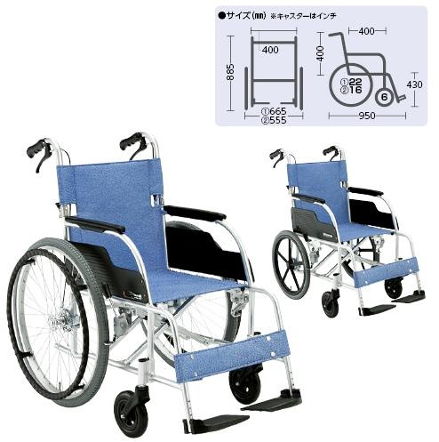【送料無料】【非課税】車いす(アルミ製)  ECO-201B 規格:自走用 カラー:E-2(エリーブルー)