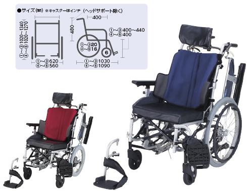 【送料無料】ティルト車いす 座王(介助用) NAH-F5(420MM) ワインレッド 非課税