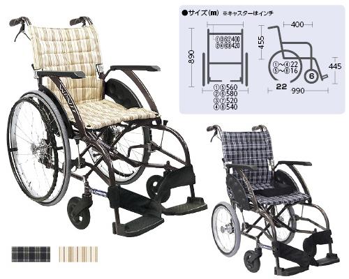 【送料無料】車いす(自走用)ウェイビット WA22-40A(エアータイヤ) カフェモカNo.95 非課税