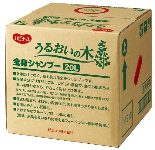 【送料無料】うるおいの木全身シャンプー   容量:20リットル