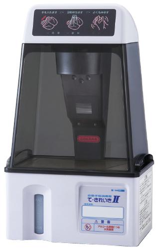 【送料無料】自動手指消毒器 て・きれいき TEK-103D(200610015)