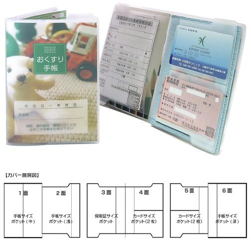 いつでも送料無料 金鵄製作所 税込 おくすり手帳カバーDX 75620-000 入数:100枚