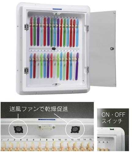 日本医療器研究所 歯ブラシケース 21826 規格:50本用・送風機能付