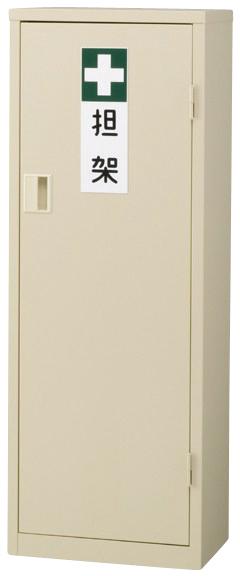 担架格納箱(スチール) YS-54(4ツオリヨウ)