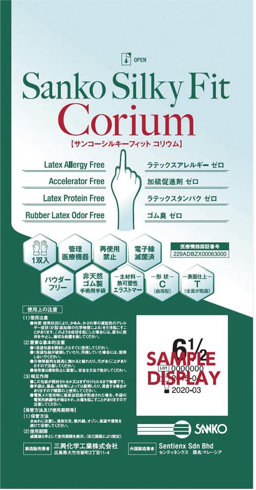【三興化学工業】サンコーシルキーフィットコリウム   ラテックスフリー(グリン)50ソウイリ 6.0