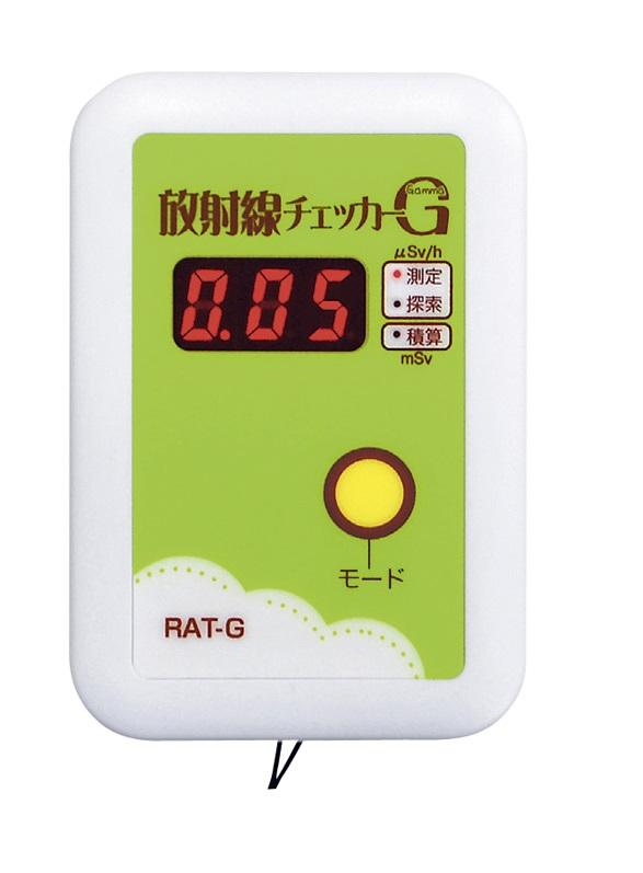 【送料無料】放射線チェッカーG  ホワイト RAT-G