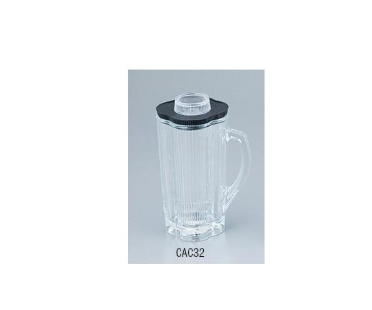 ワーリングブレンダー用 ガラスボトル(1.2L) CAC32 ※本体別売 【アズワン】