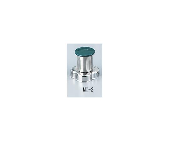 ワーリングブレンダー用 ステンレスボトル(120ml) MC-2 【アズワン】※本体別売