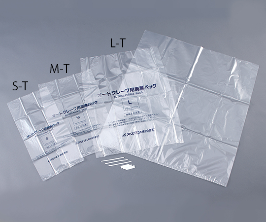 オートクレーブ用廃棄バッグS-T