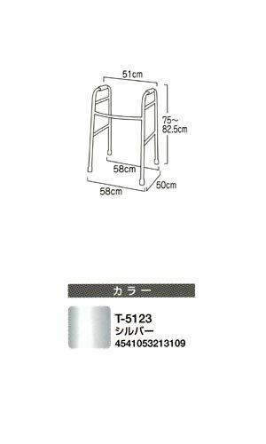 固定型歩行器 キャスター・ストッパー付 Aタイプ T-5123 シルバー