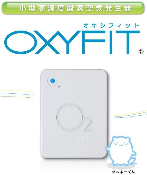 【送料無料】【無料健康相談 対象製品】OXYFIT(オキシフィット) 高濃度酸素発生器 【fsp2124-6m】【02P06Aug16】